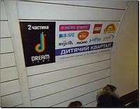 Реклама в метро на эскалаторах (ст.м.Золотые ворота)