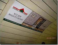 Реклама в метро на эскалаторах (ст.м.Кловская)