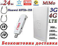 Полный комплект для 4G/LTE/3G c Huawei E8372h-153 + Антенна планшетная MIMO 2×24dbi ( 48дб ) 698-2690 МГц