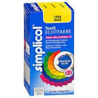 Краска Simplicol для смены цвета вещей 150мл +500гр желтый цвет