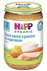 Пюре Hipp рис,индейка, овощи 220 гр с 12  месяцев