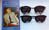 Очки - тренажеры  для улучшения зрения ФЕДОРОВСКИЕ, есть выбор моделей
