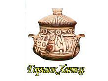 Горщик 0,6л Хатка (2 шт. в уп.) ТМ ТОРСКИЙ