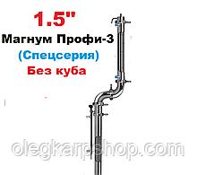 """1.5"""" Магнум Профі-3 (Спецсерія) 2 в 1"""