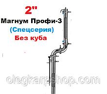 """2"""" Магнум Профі-3 (Спецсерія) 2 в 1"""
