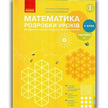 Розробки уроків Математика 2 клас Частина 2 Авт: Скворцова С. Вид: Ранок