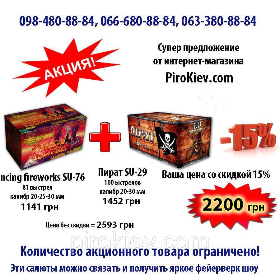 Набор фейерверков Dancing fireworks SU-76 + Пират SU-29