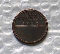 5 копеек 1723 года Марс №171 копия