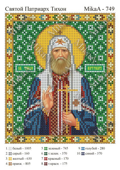 """Святой Патриарх Тихон"" А5"