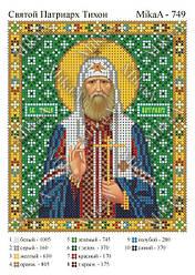 """""""Святий Патріарх Тихон"""" А5"""