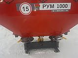 РУМ 1000, Розкидач мінеральних добрив РУМ 1000, фото 2