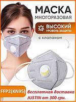 Респиратор FFP2 с клапаном KN95 (респиратор ffp2) серий, маска респиратор медицинский, от вирусов.