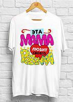 """Женская футболка с принтом """"Эта мама любит своего Ребенка"""" Push IT"""