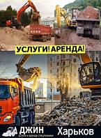 Вывоз строительного мусора и услуги экскаватора в Харькове