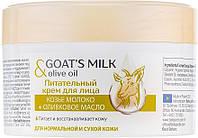 """Питательный крем для лица """"Козье молоко и оливковое масло"""" Belle Jardin Cream Goat's Milk & Olive Oil"""