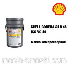 SHELL масло компрессорное CORENA S4 R 68 / Shell Corena AS 68