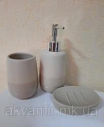 Набор аксессуаров для ванной комнаты Gray Sand (цвет - серо-бежевый), 3 предмета