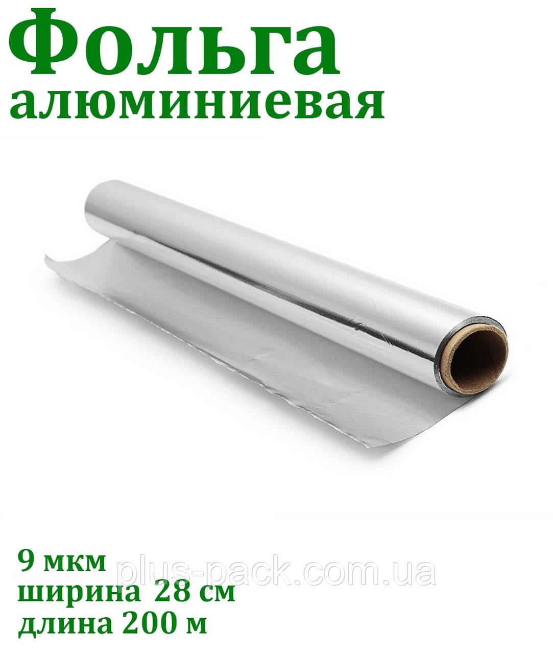 Харчова фольга 9мкм.