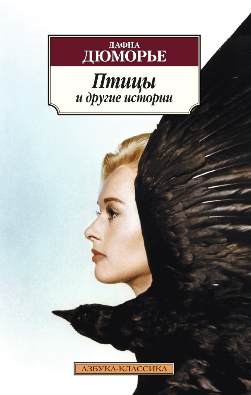 Птахи та інші історії Дафна Дюмор'є 9785389113466