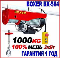 Тельфер лебедка електрическая Boxer BX564 500/1000КГ 3кВт таль
