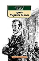 Архів Шерлока Холмса Артур Конан Дойл 9785389160415