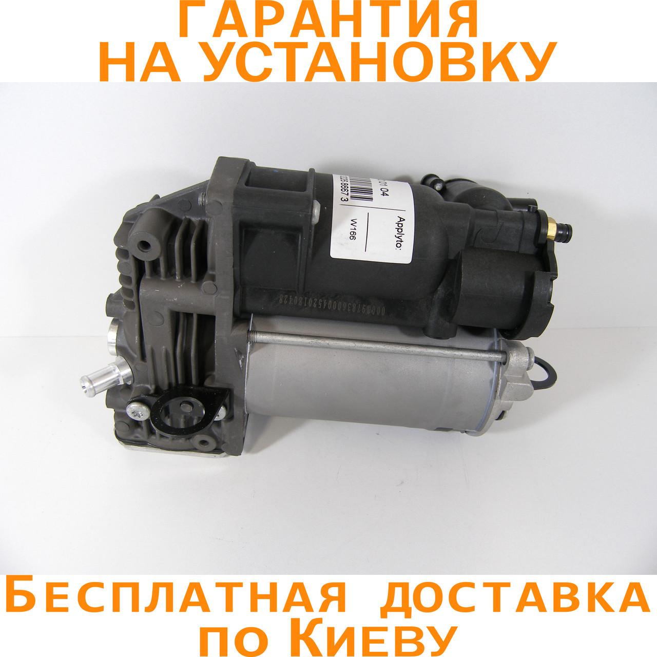 Компрессор пневмоподвески Mercedes ML/GL (W166/X166)