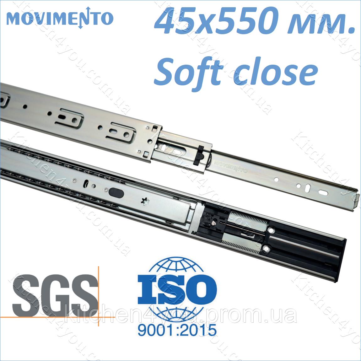 Направляющая 45x550 мм. с доводчиком Movimento N-Pro