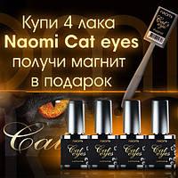 """4 гель-лака Naomi """"Cat's Eye"""" - магнит в подарок"""