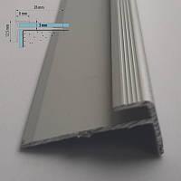 Сходовий алюмінієвий профіль для LVT покриттів товщиною 3 мм Срібло 2,7 м