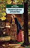 Нортенгерское аббатство  Джейн Остин 9785389016699