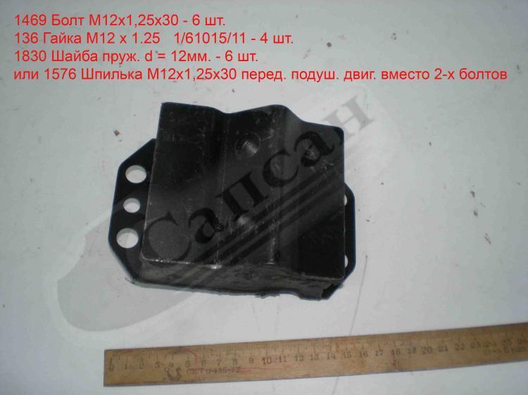 Подушка передньої опори двигуна . 5320-1001020