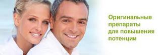 Натуральні засоби для поліпшення потенції, препарати для чоловічого здоров'я