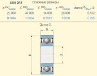 Подшипник Prosem FE-600028 аналог 6204-2RS
