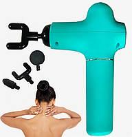 Массажный пистолет Massage Gun | Портативный ручной вибрационный ударный электромассажер для тела Massage Gun