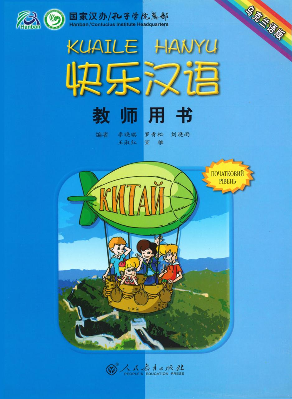 Kuaile Hanyu 1 Посібник для викладачів