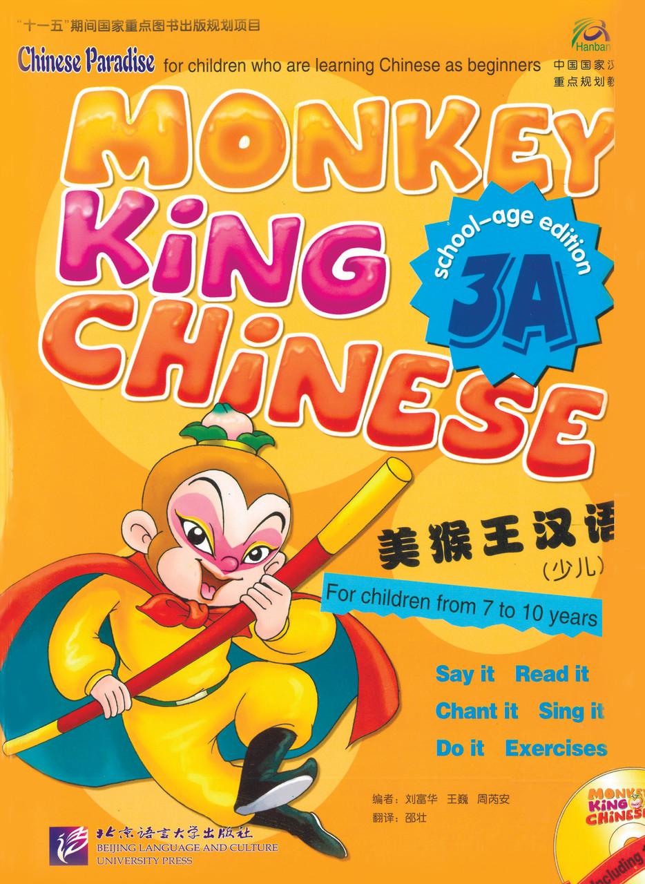 Chinese paradise Monkey King Chinese 3A Учебник по китайскому языка для детей 7-11 лет Цветной