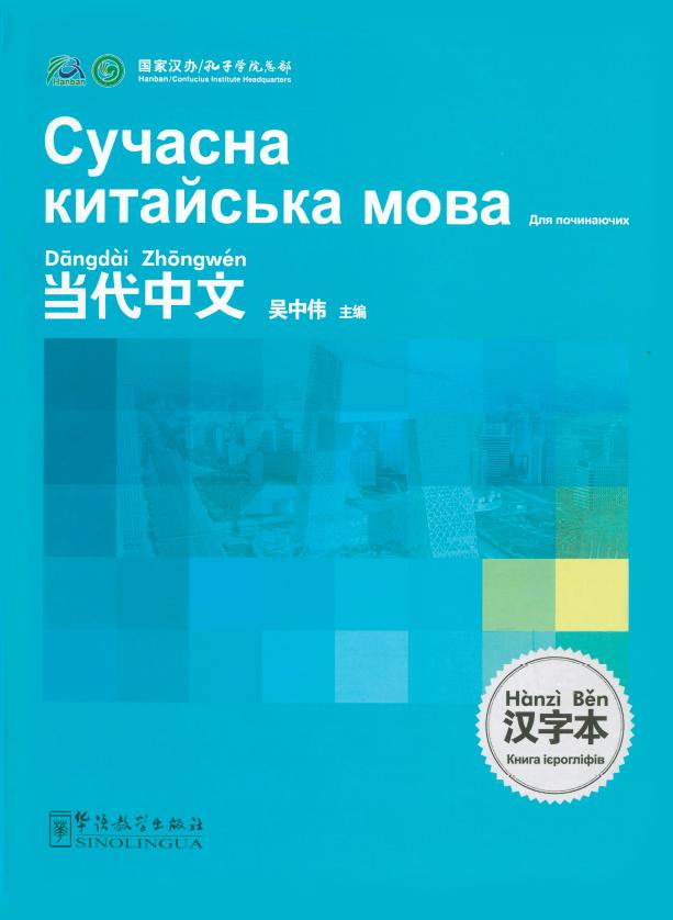 Книга ієрогліфів Сучасна китайська мова для починаючих