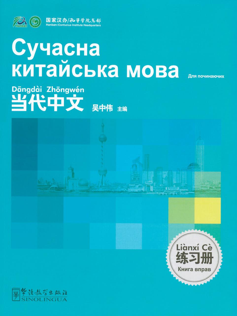Книга вправ з китайської мови Сучасна китайська мова для починаючих