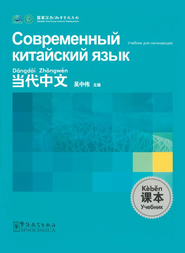 Учебник по китайскому языку Современный китайский язык для начинающих
