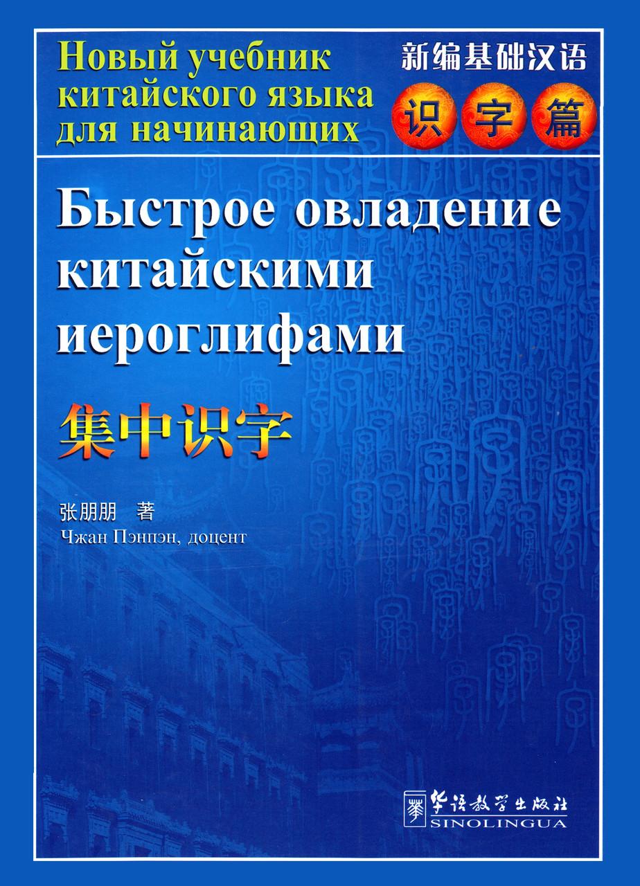 Учебник китайского языка для начинающих Быстрое овладение китайскими иероглифами