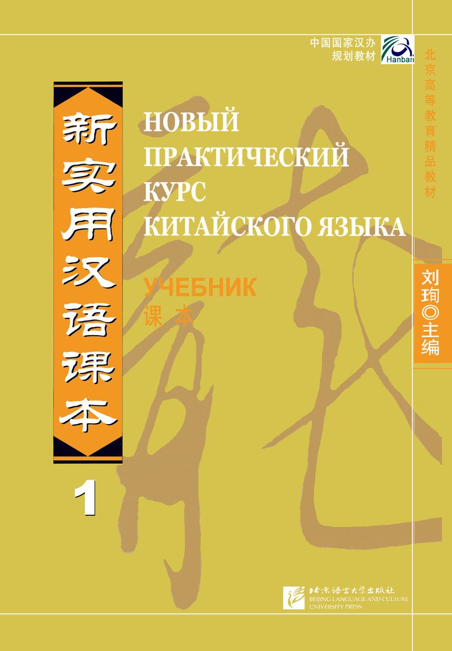Учебник по китайскому языку Новый практический курс китайского языка 1 Черно-белый