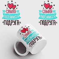 Чашка Самая Любимая подруга