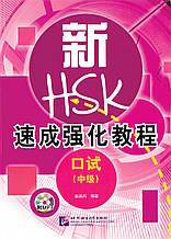 Ускоренный курс подготовки к устному экзамену по китайскому языку среднего уровня HSKK2