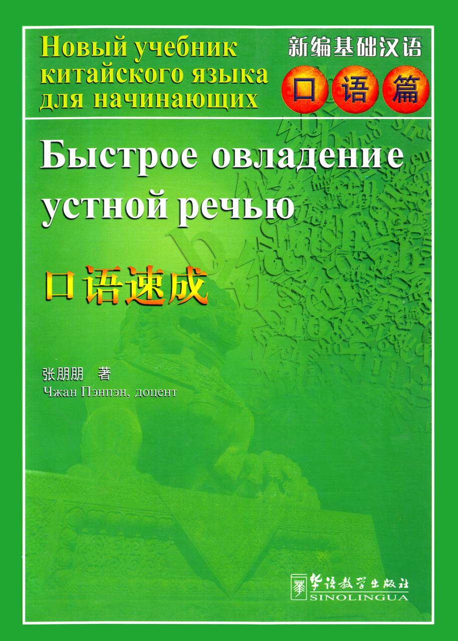 Учебник китайского языка для начинающих Быстрое овладение устной речью