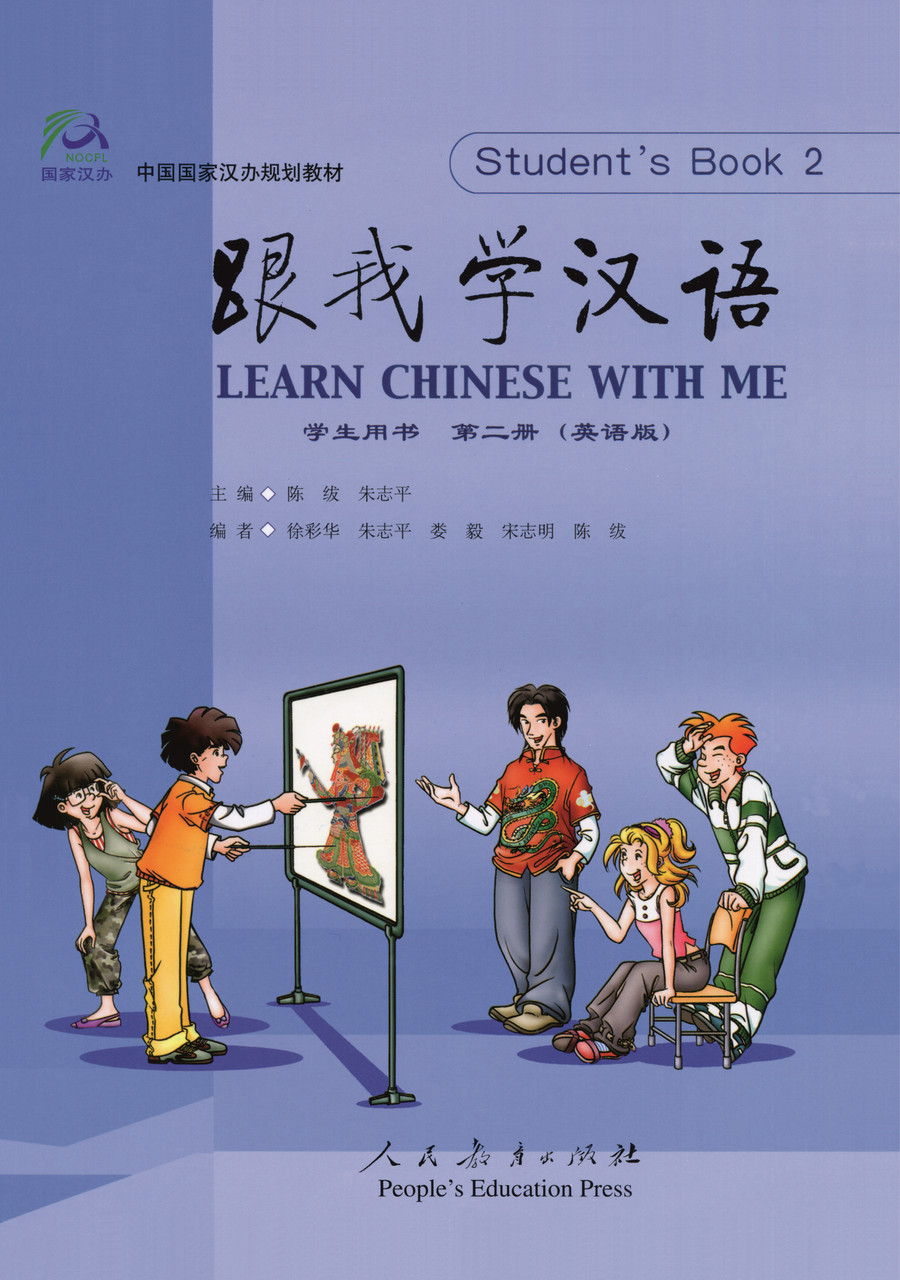Learn Chinese with Me 2 Student's book Учебник по китайскому языку для школьников Черно-белый