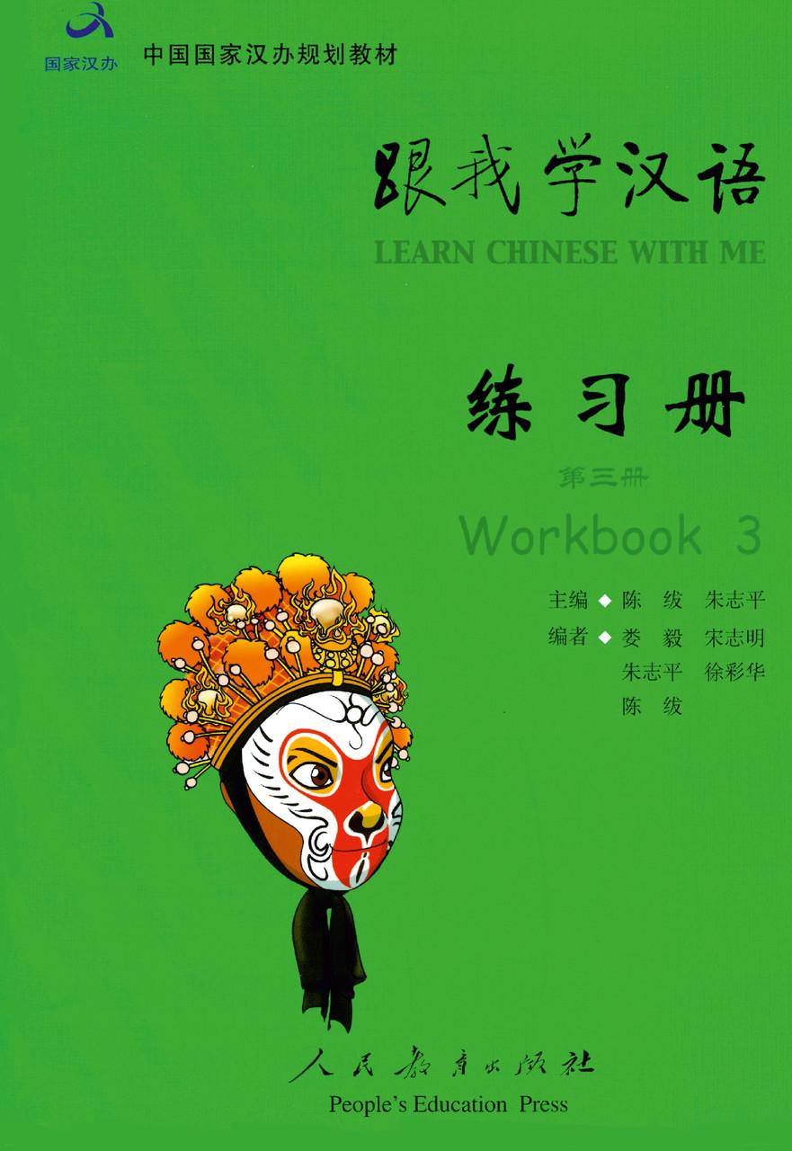 Learn Chinese with Me 3 Workbook Рабочая тетрадь по китайскому языку для школьников Черно-белая