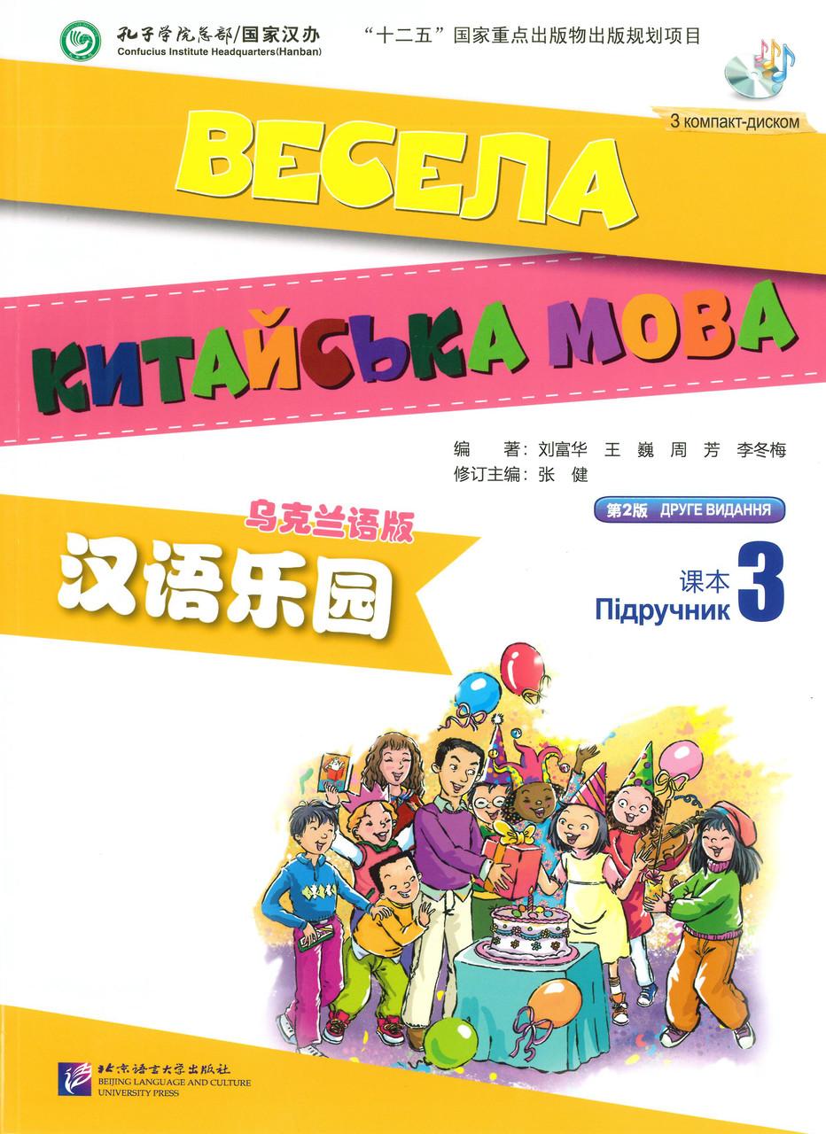 Весела китайська мова 3 Підручник з китайської мови для дітей Кольоровий