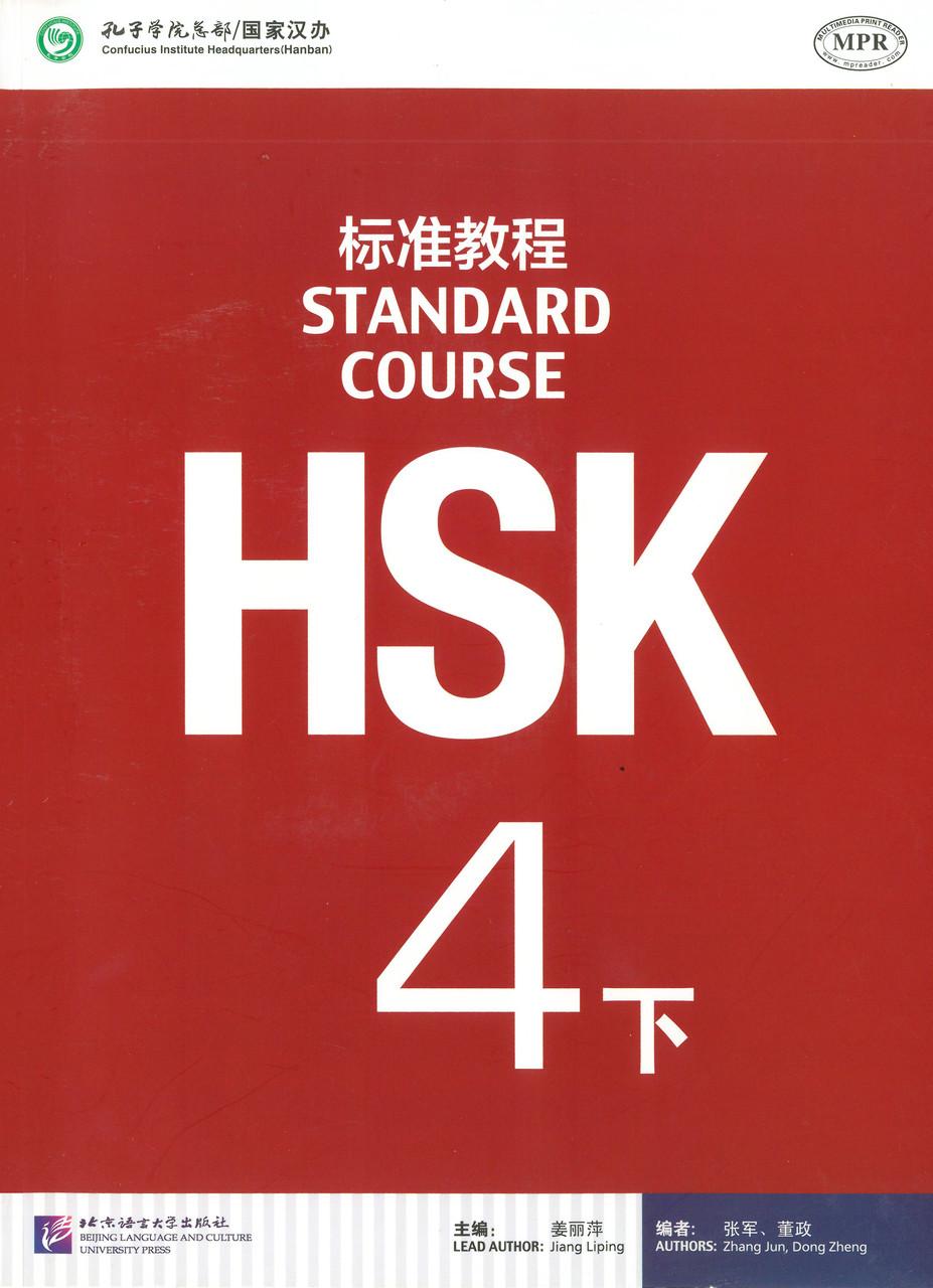 HSK Standard course 4B Textbook Учебник для подготовки к тесту по китайскому четвертого уровня