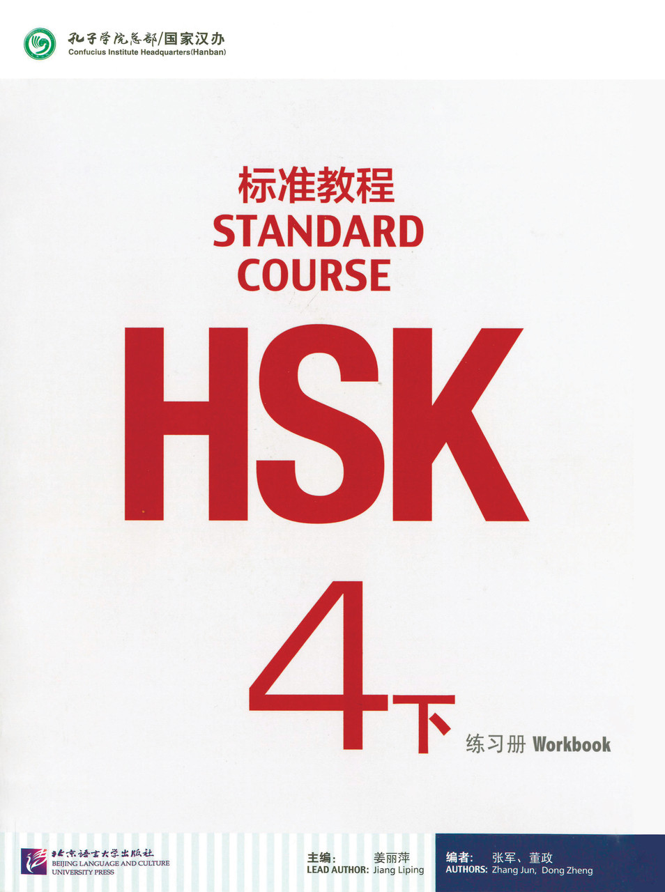 HSK Standard course 4B Workbook Рабочая тетрадь для подготовки к тесту по китайскому четвертого уровня
