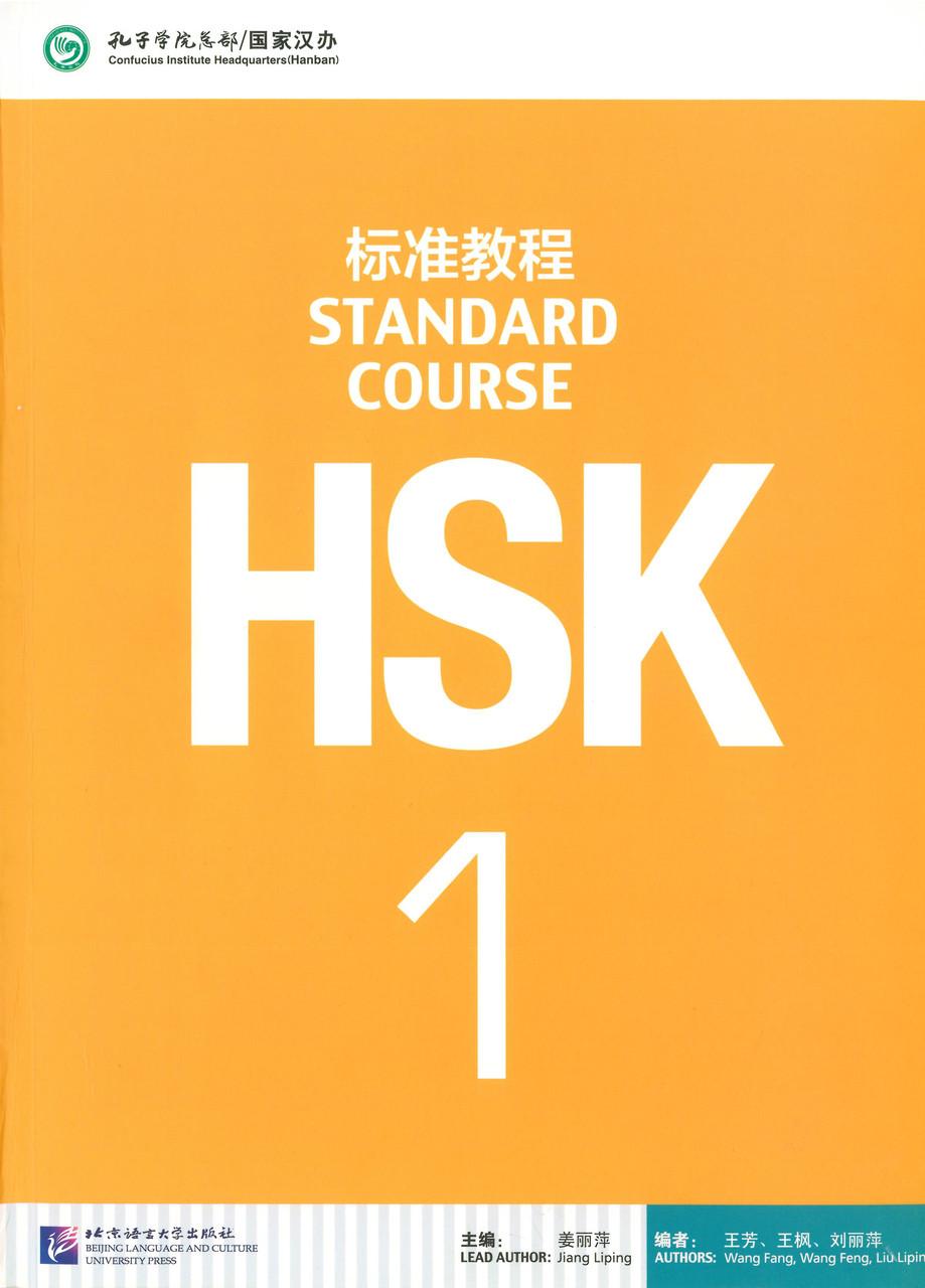 HSK Standard course 1 Textbook Учебник для подготовки к тесту по китайскому языку первого уровня